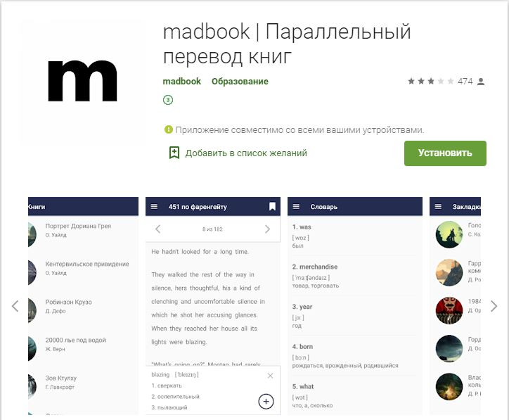 Приложение Madbook