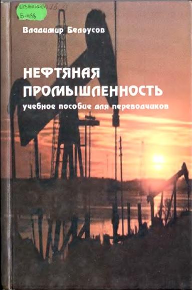 Владимир Белоусов. Нефтяная промышленность.