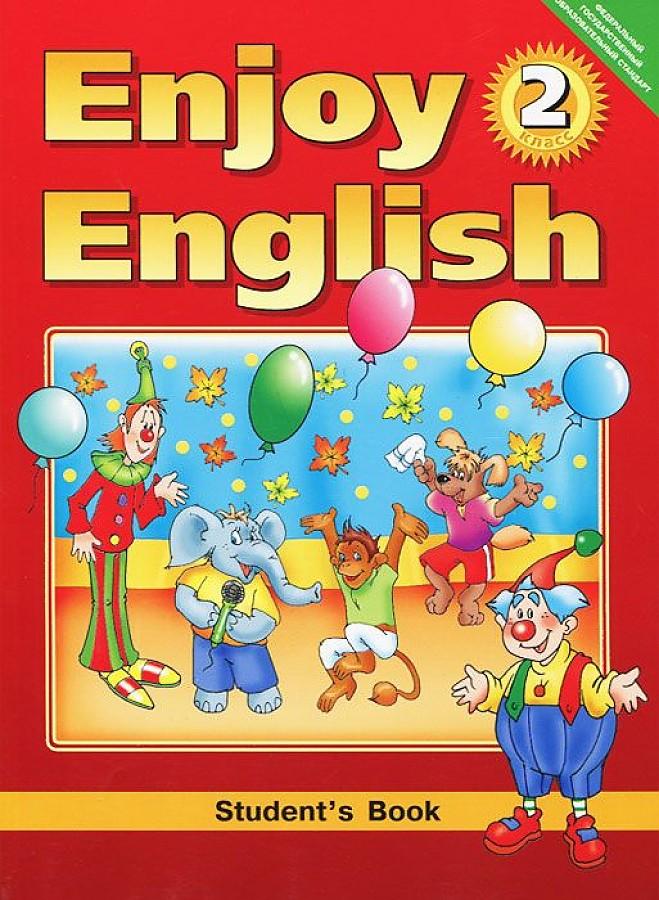 Учебник Enjoy English 2 класс