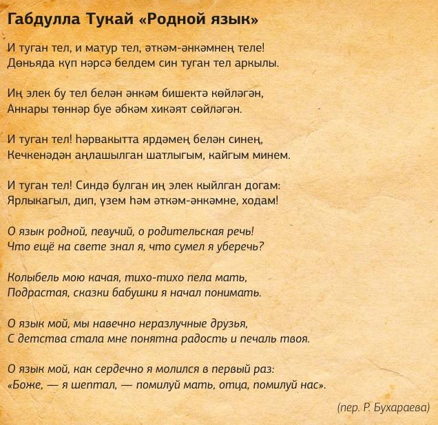 Габдулла Тукай Родной язык