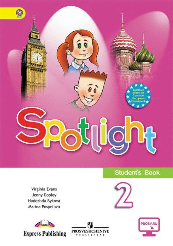 Учебник Spotlight 2 класс