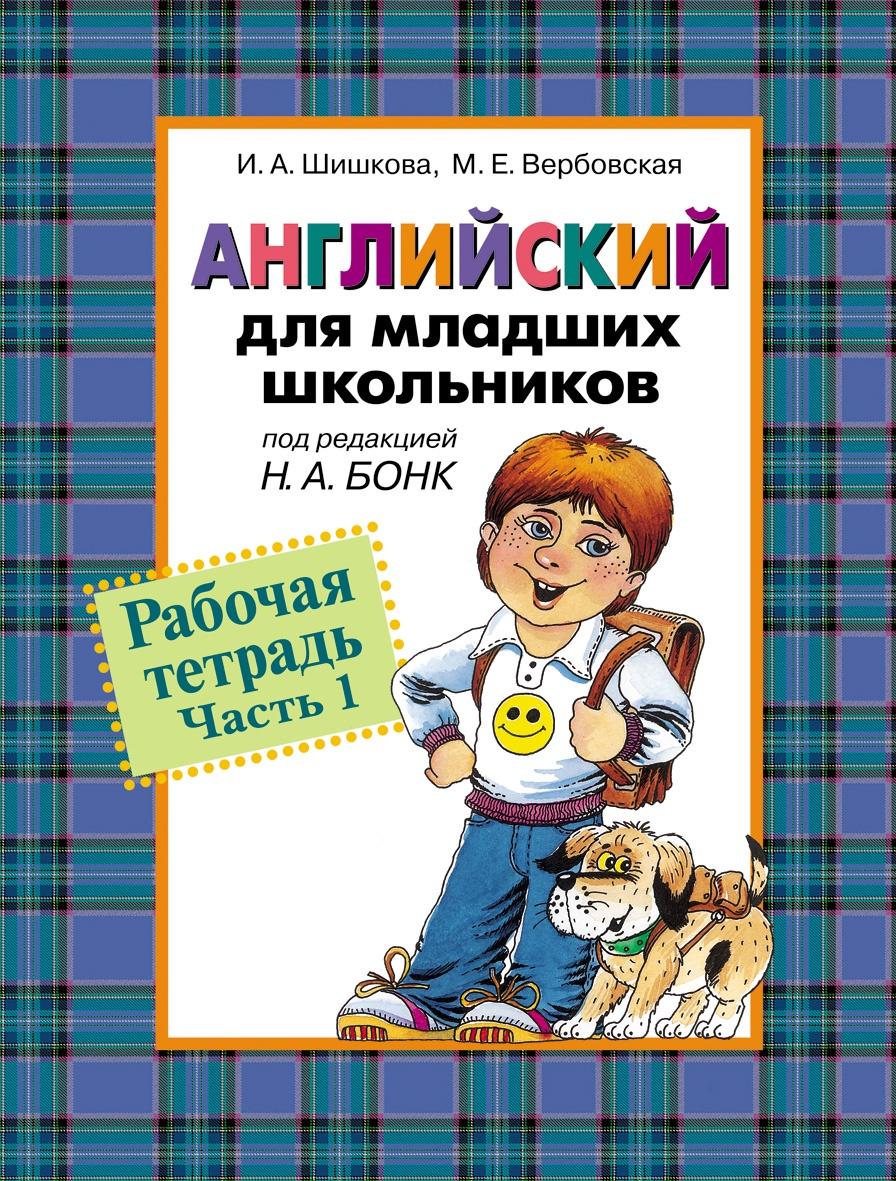 Учебник английского для младших школьников Н.А. Бонк