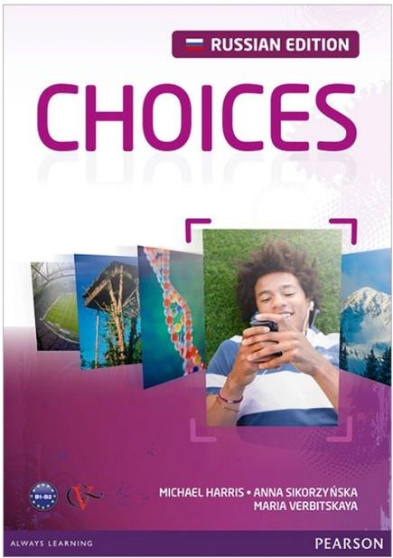 учебник Choices