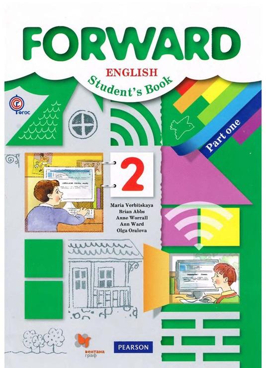 учебник Forward English под ред. М.В. Вербицкой