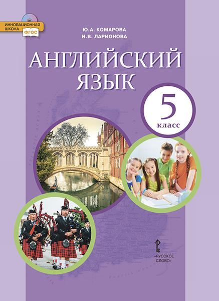 Учебник Ю.А. Комарова: Английский язык