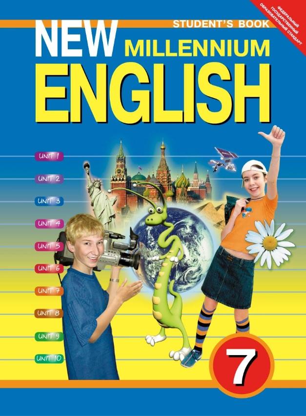 Учебник Н.Н. Деревянко: New Millenium English