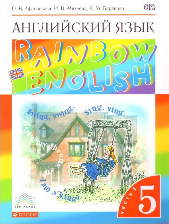 Учебник О.В. Афанасьева: английский язык