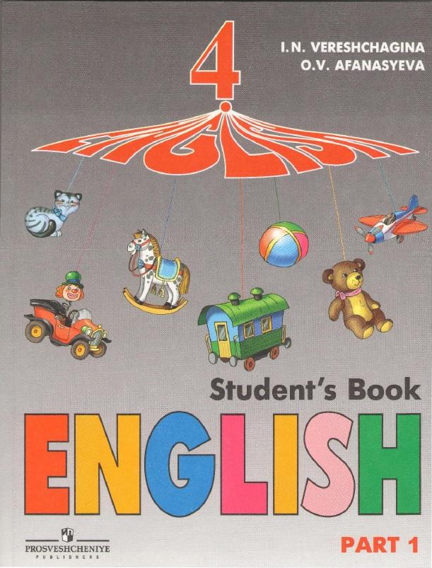 Учебник И.Н. Верещагина: английский язык