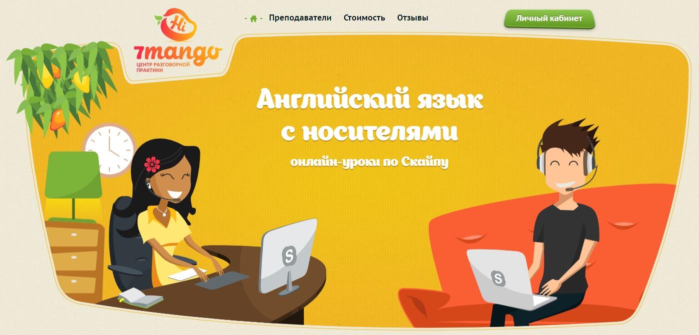 Онлайн-школа английского 7mango