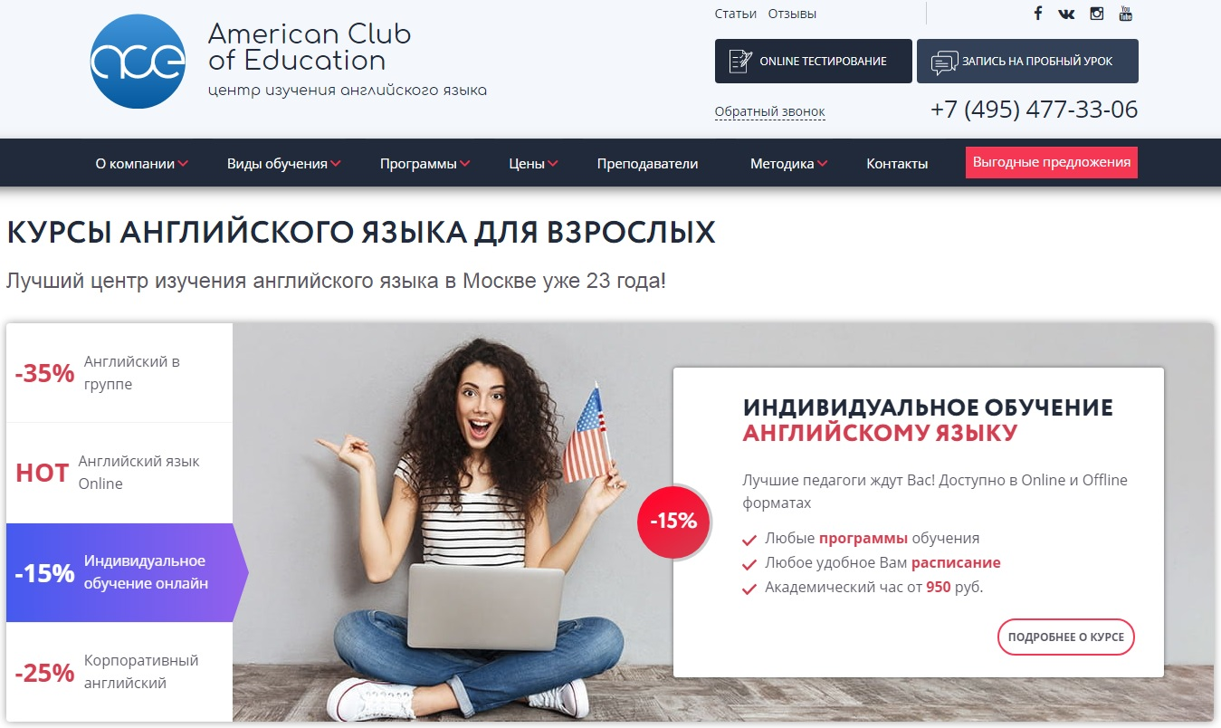 Школа American Club of Education