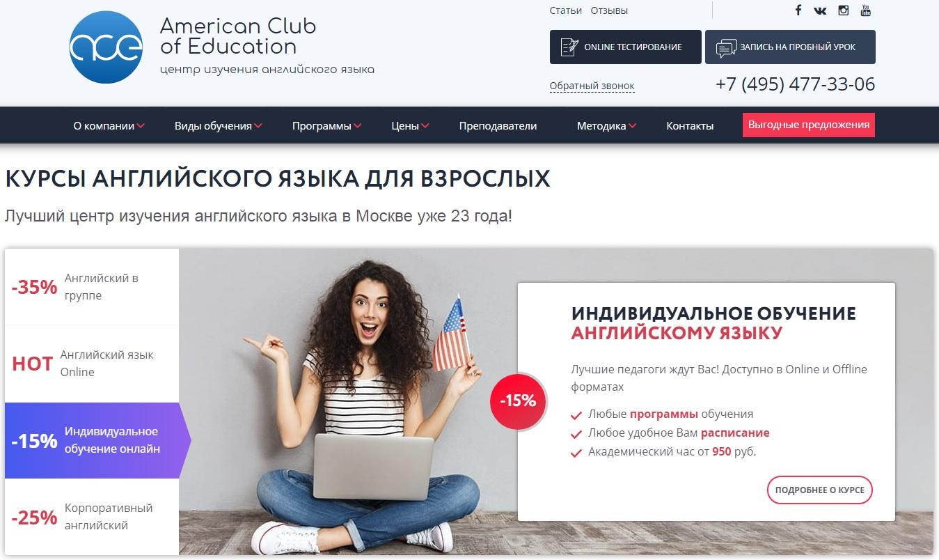 Школа American Club of Education