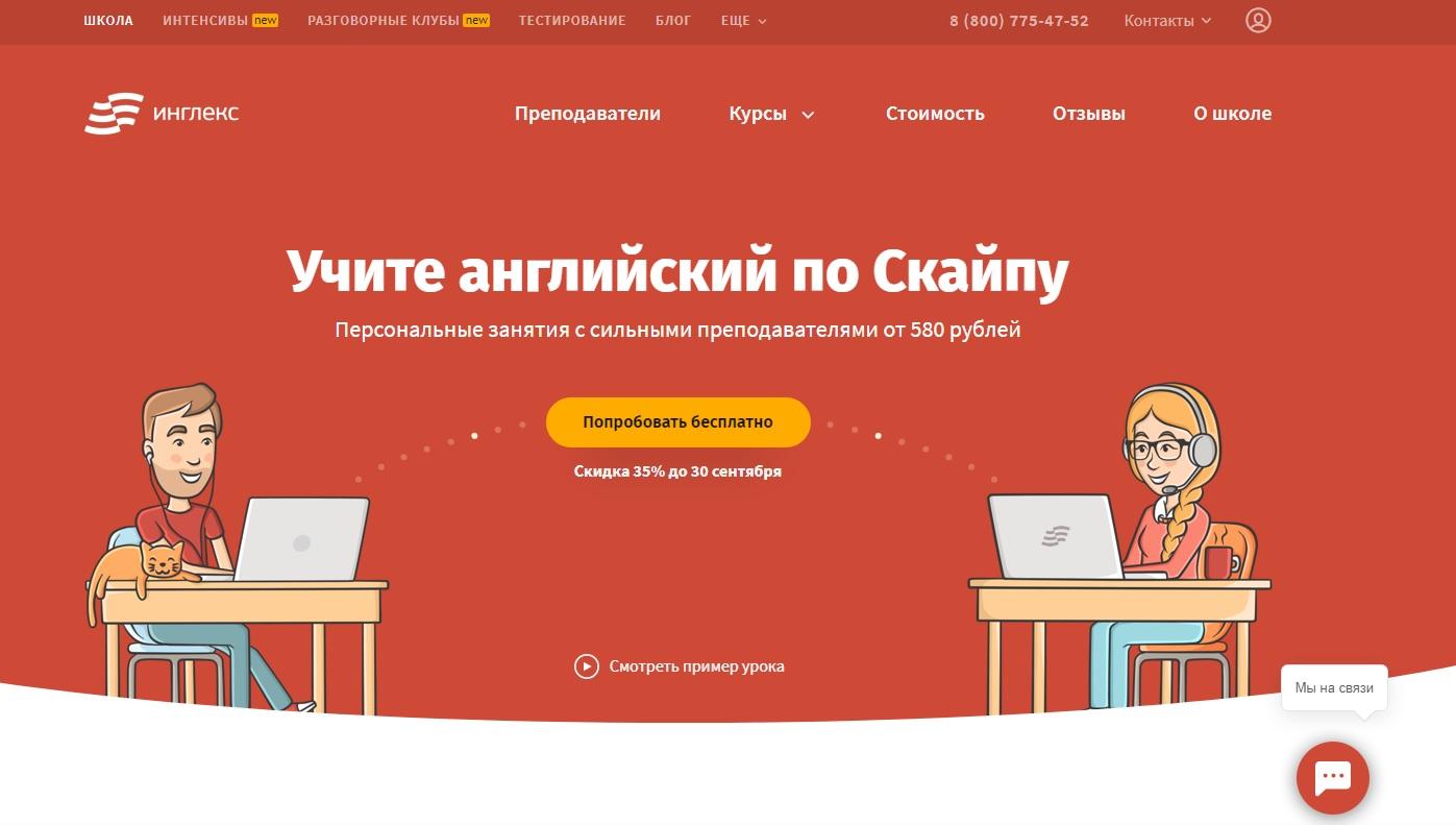 Онлайн-школа английского Englex