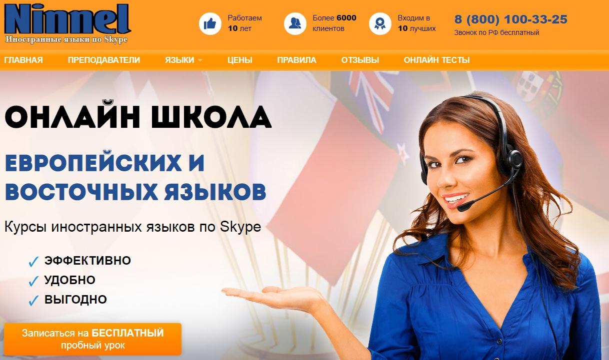 Онлайн-школа английского Ninnel