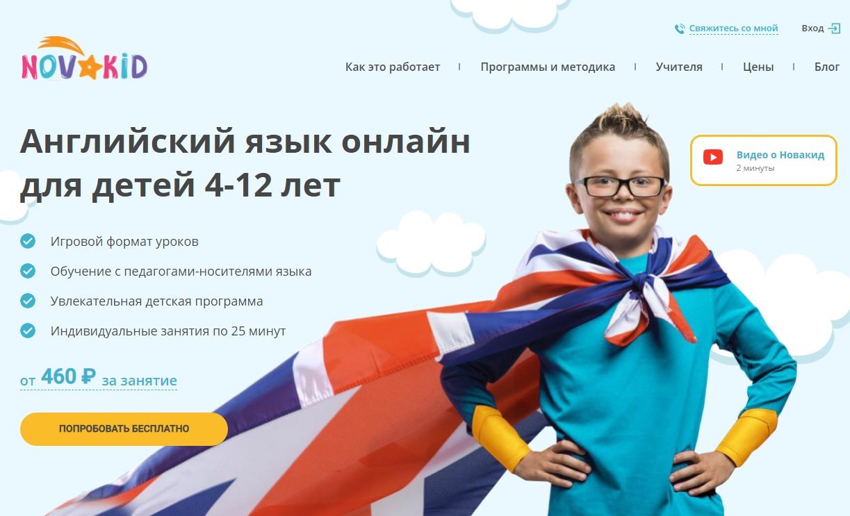 Онлайн-школа английского для детей Novakid