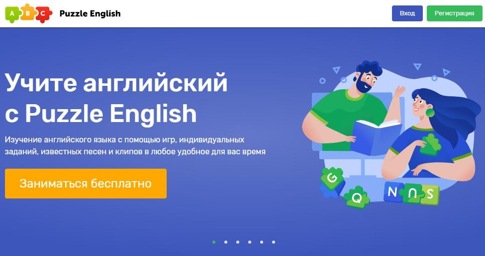 Онлайн-платформа английского Puzzle English