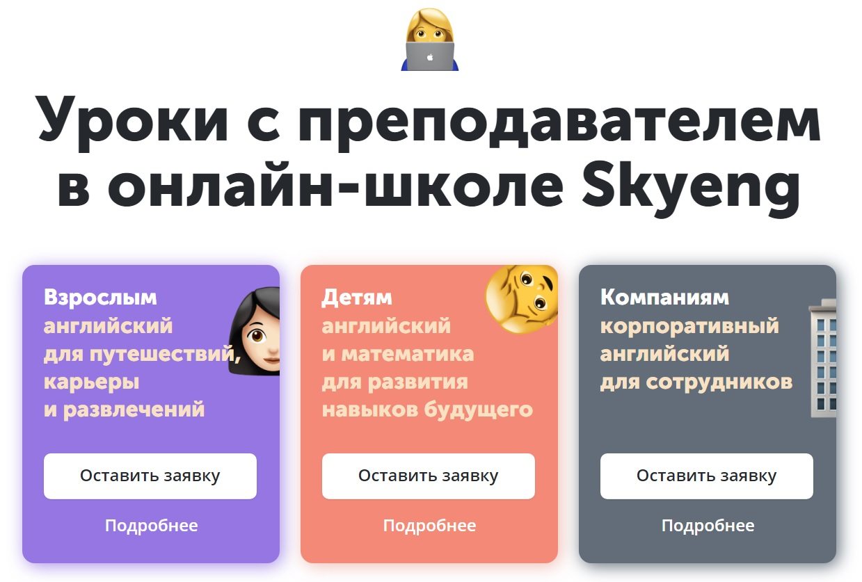 Онлайн-школа английского Skyeng
