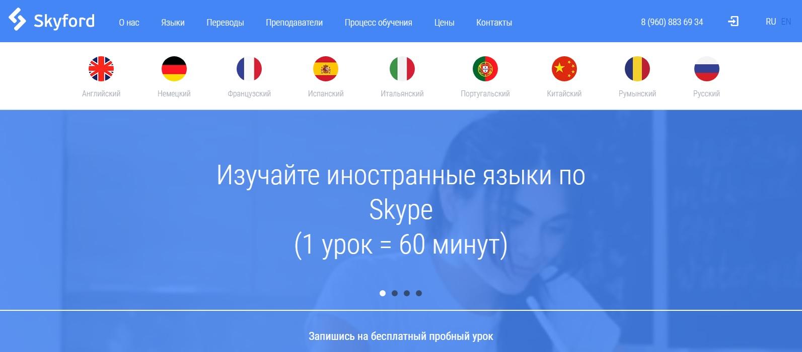 Онлайн-школа английского Skyford